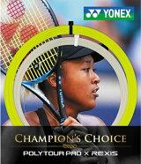 YONEXヨネックステニス・ストリングスCHAMPION'SCHOICE数量限定YOT1877大坂なおみ優勝記念ガットポリツアープロxレクシス