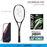 ヨネックスソフトテニスラケットジオブレイク50V前衛用GEO50V軟式テニスラケット初・中・上級者用