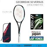 ヨネックス ソフトテニスラケット ジオブレイク50VS前・後衛用 全ポジション対応モデルGEO50VS ミントグリーン(131) 軟式テニスラケット 中・上級者用 ガット代 張り代無料
