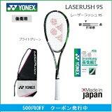 YONEXヨネックスソフトテニスラケット後衛用レーザーラッシュ9S(LR9S)25%OFF