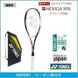 YONEXヨネックス後衛用ソフトテニスラケットネクシーガ90SNEXIGA90SNXG90S