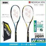 YONEXヨネックス前衛用ソフトテニスラケットネクシーガ50VNEXIGA50VNXG50Vブライトブルー(UL0)現行モデルが35%OFF