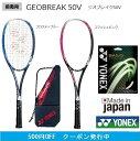 ヨネックス ソフトテニスラケット ジオブレイク50V前衛用 GEO50V 軟式テニスラケット 初・中・上級者用