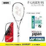 30%OFFYONEXヨネックスソフトテニスラケット後衛用エフレーザー9SFLR9S軟式テニスラケットソフトテニス後衛上級者向けケース付きガット代張り代無料