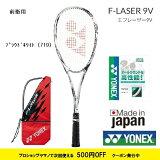 30%OFFYONEXヨネックスソフトテニスラケット前衛用エフレーザー9VFLR9V
