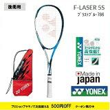 40%OFFYONEXヨネックスソフトテニスラケット後衛用エフレーザー5SFLR5Sブラストブルー
