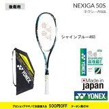40%OFFYONEXヨネックス後衛用ソフトテニスラケットネクシーガ50SNEXIGA50SNXG50Sシャインブルー493