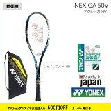 40%OFFYONEXヨネックス前衛用ソフトテニスラケットネクシーガ50VNEXIGA50VNXG50V
