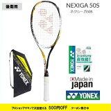 40%OFFYONEXヨネックス後衛用ソフトテニスラケットネクシーガ50SNEXIGA50SNXG50S