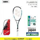 40%OFFYONEXヨネックスソフトテニスラケット後衛用エフレーザー5SFLR5Sブルー(002)