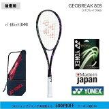 ヨネックスソフトテニスラケットジオブレイク80S後衛用軟式テニスラケット中・上級者用ガット代張り代無料