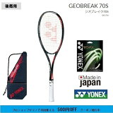 ヨネックスソフトテニスラケットジオブレイク70S後衛用GEO70Sファイヤーレッド軟式テニスラケット中・上級者用2020年12月発売開始