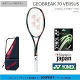 ヨネックスソフトテニスラケットジオブレイク70バーサス前・後衛用GEO70VSファイヤーレッド軟式テニスラケット中・上級者用2020年12月発売開始