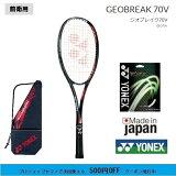 ヨネックスソフトテニスラケットジオブレイク70V前衛用GEO70Vファイヤーレッド軟式テニスラケット中・上級者用2020年12月発売開始