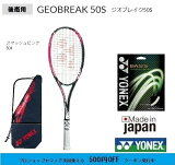 ヨネックスソフトテニスラケットジオブレイク50S後衛用GEO50Sスマッシュピンク軟式テニスラケット初・中・上級者用