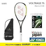 2021年7月上旬発売開始先行予約受付中ヨネックスソフトテニスラケットボルトレイジ7SVR7S後衛用軟式テニスラケット中・上級者用