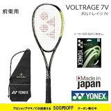 2021年7月上旬発売開始先行予約受付中ヨネックスソフトテニスラケットボルトレイジ7VVR7V前衛用軟式テニスラケット中・上級者用