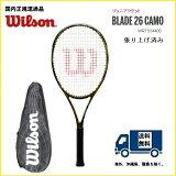 ジュニア用テニスラケットBLADE 26 CAMOWILSON ウィルソン ブレード26カモBLADE26 CAMO WRT534400 国内正規流通品