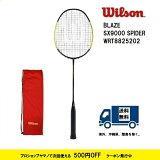 [テニス・バドミントン専門店プロショップヤマノ]WILSONウィルソンバドミントンラケットブレイズSX9000スパイダーBLAZESX9000SPIDERWRT88252022018年2月下旬発売予定先行予約受付開始