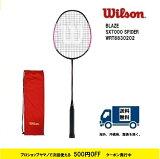 [テニス・バドミントン専門店プロショップヤマノ]WILSONウィルソンバドミントンラケットブレイズSX7000スパイダーBLAZESX7000SPIDERWRT8830202018年2月下旬発売予定先行予約受付開始