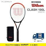 CLASH100Lウィルソン硬式テニスラケットWR008711Sクラッシュ100L国内正規流通品ガット代、張代無料、送料無料(離島を除く)