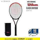 wilsonウィルソン硬式テニスラケットCLASH100TOURクラッシュ100ツアーWR005711S国内正規流通品ガット代張代無料送料無料(離島を除く)
