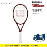 ウィルソンWILSON硬式テニスラケットWR056611UトライアッドファイブTRIADFIVE国内正規流通品ガット代、張代無料、送料無料(離島を除く)