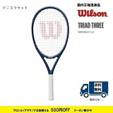 ウィルソンWILSON硬式テニスラケットWR056511UトライアッドスリーTRIADTHREE国内正規流通品ガット代、張代無料、送料無料(離島を除く)