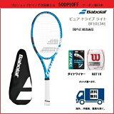 BABOLATバボラ硬式テニスラケットピュアドライブライトPUREDRIVELITEBF101341テニスラケット硬式テニステニス用品テニスグッズ