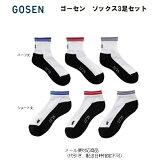 GOSENゴーセン3足組ソックスメール便なら国内どこでも1セット送料250円