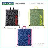 BAG1892YONEXヨネックスマルチケースメール便利用で国内どこでも送料180円