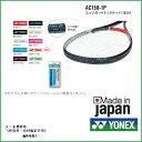 YONEX ヨネックス ソフトテニス用エッジガード AC158−1P ラケット1本分