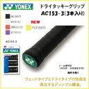 YONEX (ヨネックス) グリップテ−プドライタッキーグリップ(3本入り)AC153−3
