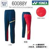 60088Y YONEX ヨネックス ユニ ウォームアップパンツ フィットスタイル 受注会限定メール便利用で送料無料円