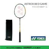 アストロクス88DゲームASTROX88D-G2021年3月発売開始YONEXヨネックスバドミントンラケット指定ガット無料、工賃無料