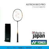 アストロクス88DプロASTROX88DPRO2021年3月発売開始YONEXヨネックスバドミントンラケット指定ガット無料、工賃無料