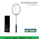 アストロクス88Sゲーム ASTROX88S-G 2021年3月発売開始YONEX ヨネックス バドミントンラケット指定ガット無料、工賃無料