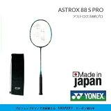アストロクス88SプロASTROX88SPRO2021年3月発売開始YONEXヨネックスバドミントンラケット指定ガット無料、工賃無料