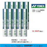 YONEXヨネックス水鳥シャトルエアロセンサ200AS200練習球数量限定ご奉仕価格