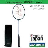 アストロクス00(ダブルゼロ)ASTROX00 AX00 YONEX ヨネックス バドミントンラケットYONEX史上最軽量モデル 中級者向けラケット