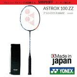 2020年3月20日発売開始 アストロクス100ZZ ASTROX100ZZ AX100ZZ YONEX ヨネックス バドミントンラケット上級者向けラケット