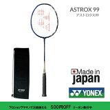 アストロクス99ニューカラー発売開始ASTROX99AX99サファイアネイビーYONEXヨネックスバドミントンラケット桃田選手使用ラケット