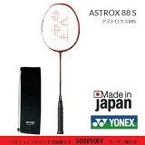 アストロクス88Sニューカラー発売開始ASTROX88SAX88Sオフホワイト/レッドYONEXヨネックスバドミントンラケット