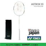アストロクス33ヨネックスバドミントンラケットASTROX33AX33初・中級者向けラケット2020年10月新発売