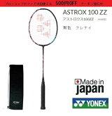 2021年5月発売開始アストロクス100ZZクレナイASTROX100ZZAX100ZZ821YONEXヨネックスバドミントンラケット上級者向けラケット