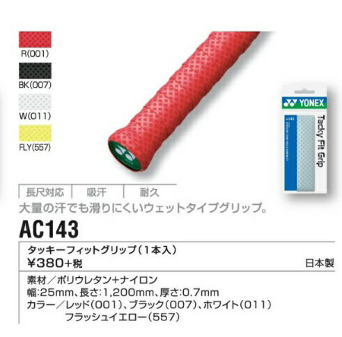 YONEX (Yonex) グリップテ-grip tacky fit AC143 (plastic model)
