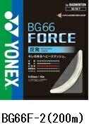 [楽天市場]YONEX(ヨネックス)バドミントン・ストリングスBG66フォース200mBG66FORCE-200m(BG66F-2)