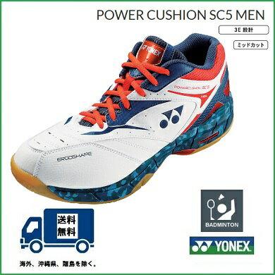 YONEX (ヨネックス) バドミントンシューズ パワークッションSC5メン SHB-SC5M40%OFF