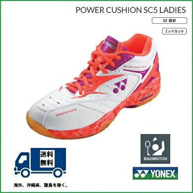 YONEX(ヨネックス)バドミントンシューズパワークッションSC5レディースSHB-SC5L