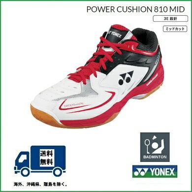[楽天市場]YONEX(ヨネックス)バドミントンシューズパワークッション810ミッドSHB810MD